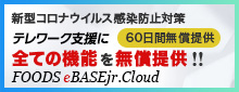 eBASEjr.Cloud